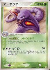 Arbok - 002/080 - Rare