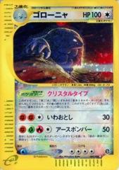Golem - 089/088 - Super Holo Rare