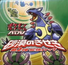 Japanese Pokemon ADV2 Miracle of the Desert 1st Edition Booster Box