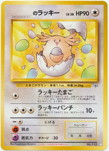 _____'s Chansey/Japanese Your Name Chansey #113 - Secret