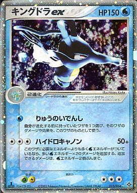 Kingdra EX - 015/054 - Holo Rare