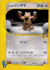 Bruno's Ursaring - 085/141 - Common