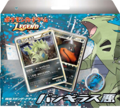 Japanese Pokemon Legend Tyranitar Constructed Standard Deck
