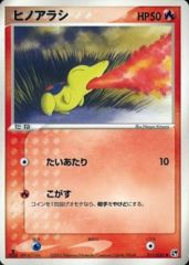 Cyndaquil - 011/053 - Common