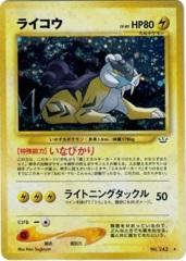 Raikou - Holo Rare #243