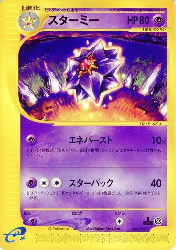 Starmie - 044/088 - Rare