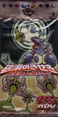 Japanese Pokemon ADV2 Miracle of the Desert 1st Edition Booster Pack