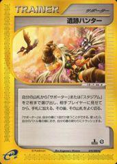 Relic Hunter - 078/088 - Uncommon