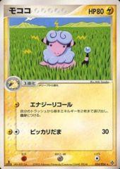 Flaaffy - 024/054 - Rare