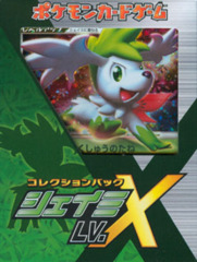 Japanese Pokemon DPt Shaymin Lv. X Half Deck