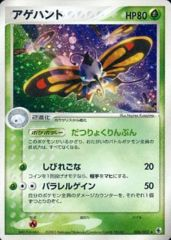 Beautifly - 006/055 - Holo Rare