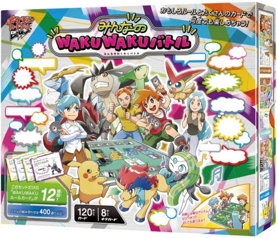 Japanese Pokemon Black & White Waku Waku Everyones Exciting Battle Gift Set