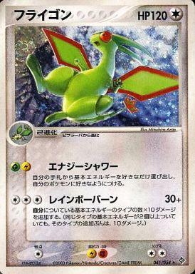 Flygon - 041/054 - Holo Rare