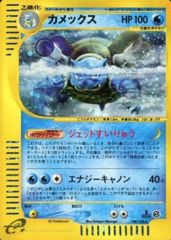 Blastoise - 108/128 - Holo Rare