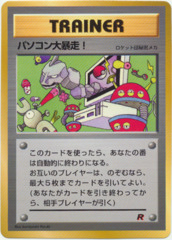 Japanese Trainer Computer Error CD Promo