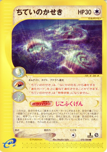 Mysterious Fossil - 070/088 - Common