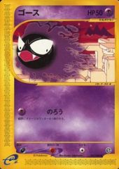 Gastly - 041/088 - Common