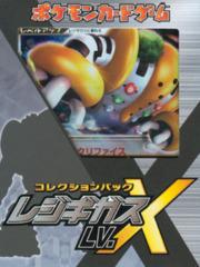 Japanese Pokemon DPt Regigigas Lv. X Half Deck