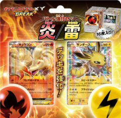 Japanese Pokemon XY Power Up Set: Fire vs Lightning