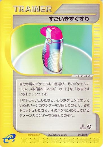 Hyper Potion 077088 Uncommon Japanese Pokemon Singles