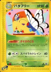 Butterfree - 066/128 - Rare