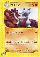 Rhydon - 054/088 - Rare