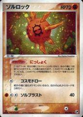 Solrock - 036/053 - Holo Rare