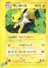 Jolteon - 036/088 - Rare