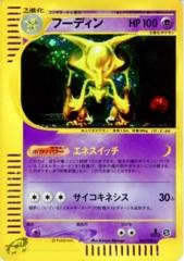 Alakazam - 043/088 - Holo Rare
