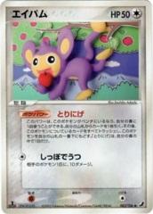 Aipom - 082/106 - Uncommon