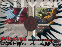 Japanese Pokemon Team Rocket Returns Silver Deck