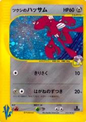 Bugsy's Scizor - 013/141 - Holo Rare