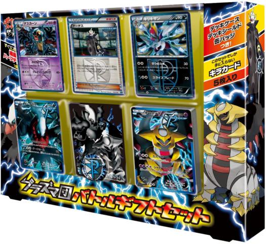 Japanese Pokemon Black & White Team Plasma Battle Gift Set