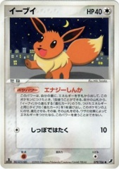 Eevee - 079/106 - Common