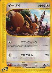 Eevee - 058/092 - Common