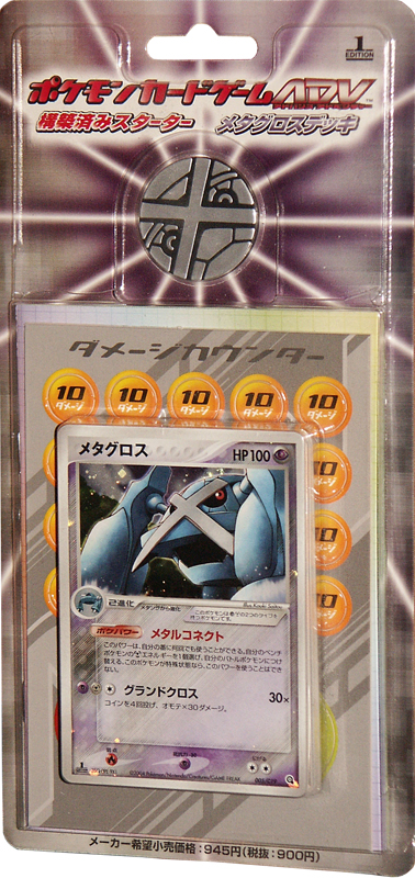 Japanese Pokemon ADV4 Metagross Constructed Starter Deck