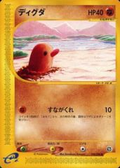 Diglett - 048/088 - Common