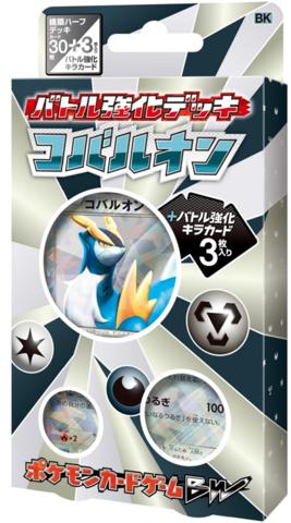 Japanese Pokemon Black & White Battle Strength Deck - Cobalion