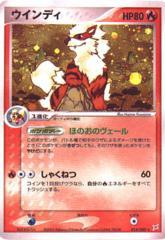 Arcanine - 014/080 - Holo Rare