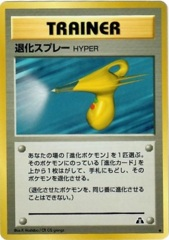 Hyper Devolution Spray - Uncommon