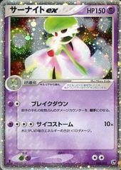 Gardevoir EX - 028/053 - Holo Rare