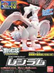 Pokemon - Reshiram Model Kit