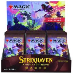 Strixhaven: School of Mages - Japanese Set Booster Box (No Store Credit)