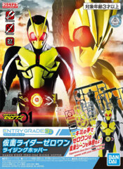 Entry Grade - Kamen Rider - Zero-One