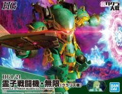 Sakura Wars HG - Spiricle Striker Mugen (Claris Type)