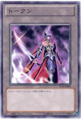 Emissary of Darkness Token - JF11-JP001 - Common