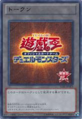 Token (15th Anniversary) - 15AY-JPTKN - Ultra Rare