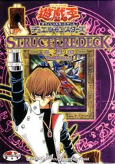 Japanese Kaiba Structure Deck Volume .2