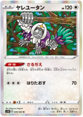 Oranguru 049/060 - S1H - R
