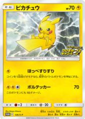 Pikachu 126 S-P